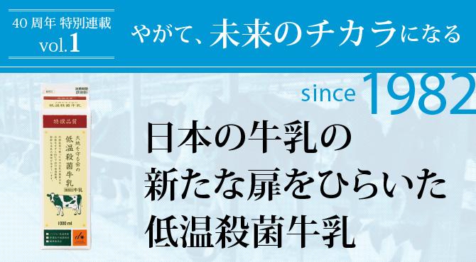 特別連載vol1日本の牛乳A