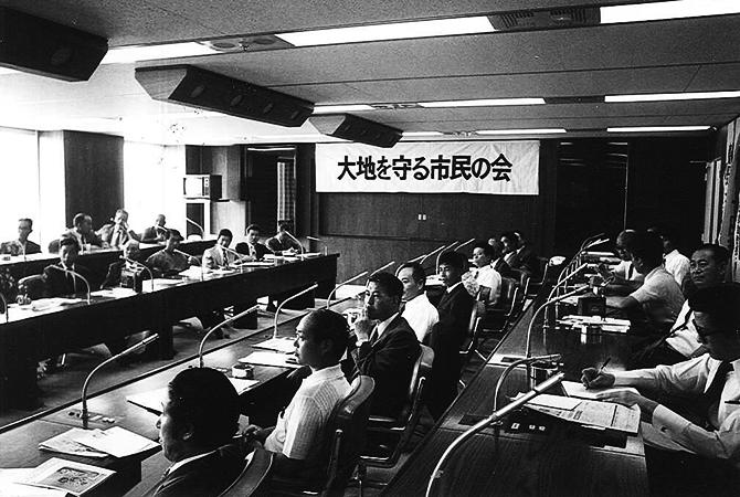 「大地を守る市民の会」設立集会