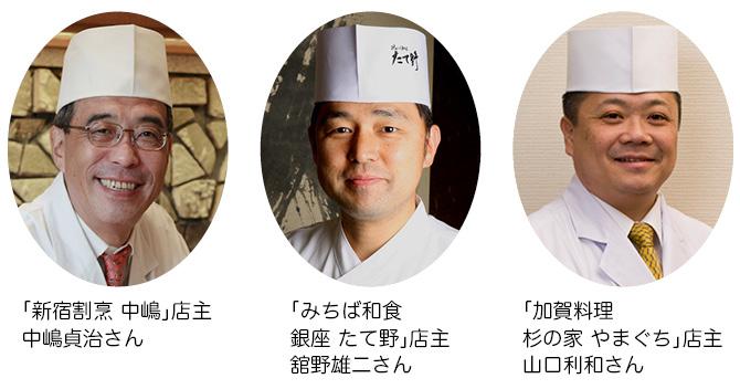 中嶋貞治さん、舘野雄二さん、山口利和さん