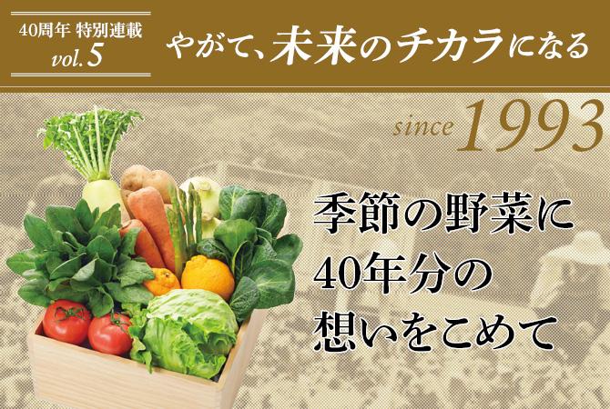 季節の野菜に40年分の想いをこめて