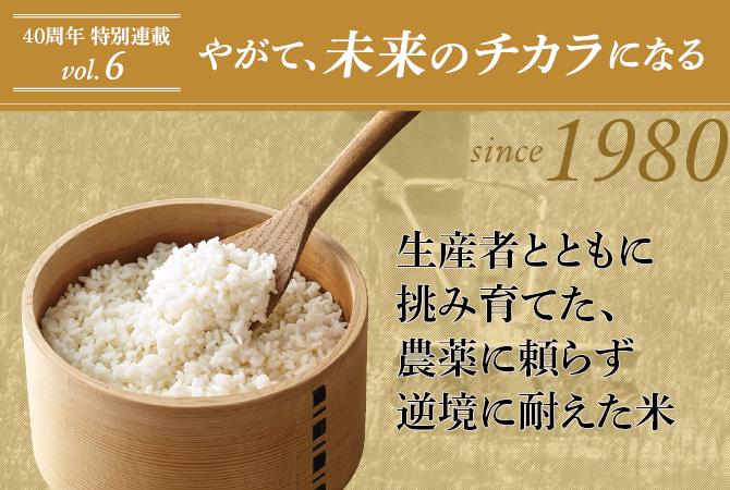 生産者とともに 挑み育てた、 農薬に頼らず 逆境に耐えた米