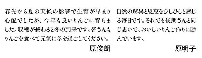 原さんのコメント