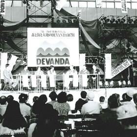 【第38話】DEVANDA運動と、表示のその後