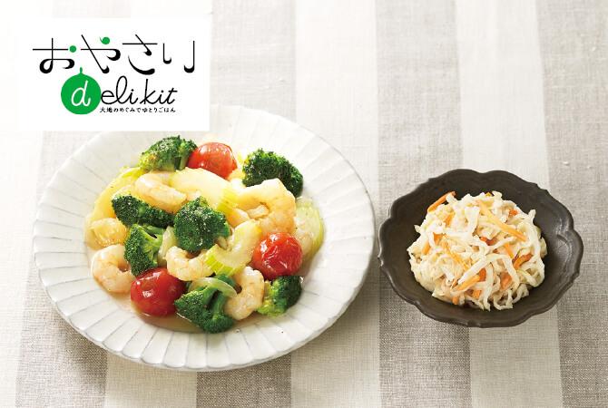 「時短で、便利に、おいしく野菜を!」という考えを形にしたのが、カット野菜とタレが付いた時短調理キット「おやさいdelikit」