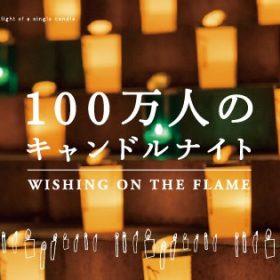 今年の「100万人のキャンドルナイト@増上寺」はショートショートフイルムフェスティバルとコラボレーション