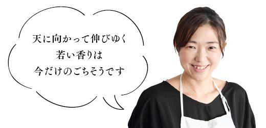 遠田 かよこさん