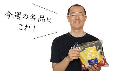 商品担当:西田 和弘