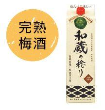 大地を守る会の和蔵の稔り(純米料理酒)