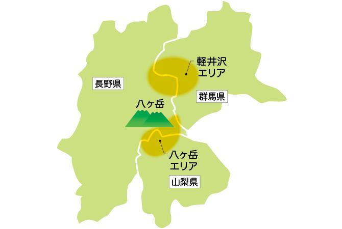 避暑地として知られる八ヶ岳・軽井沢エリア