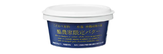 酪農家限定バター(有塩)