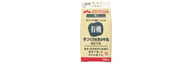 有機手づくり牧草の牛乳(松本さんちの低温殺菌牛乳)