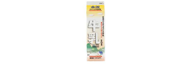 木次パスチャライズ牛乳