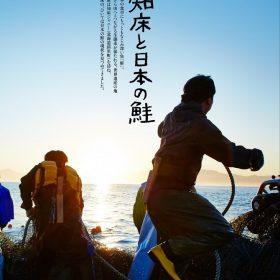 【NEWS大地を守る12月号】知床と日本の鮭