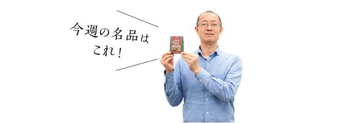 商品担当 西田 和弘