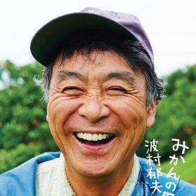 【NEWS大地を守る2月号】みかんの男、波村郁夫