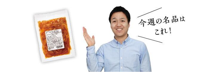 商品担当 上田 竜臣
