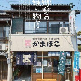 【NEWS大地を守る6月号】郷愁の練り物店