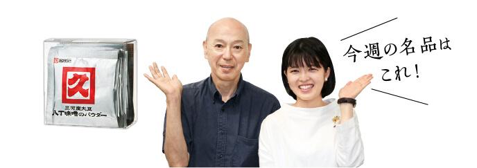 愛用者 吉田 和生(左) 元・商品担当 松本 英里子(右)