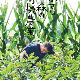 【NEWS大地を守る7月号】小さな森の有機農業