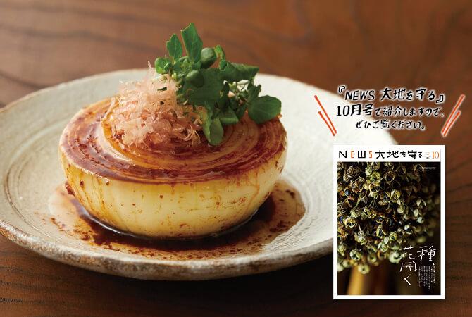 札幌黄でつくった玉ねぎステーキ