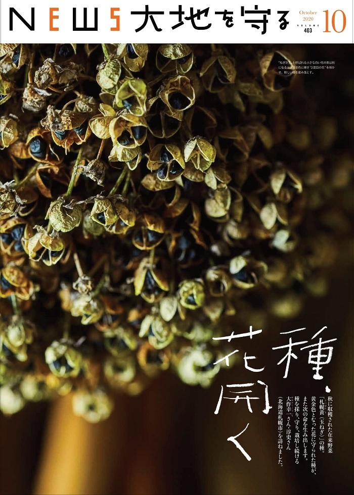 【NEWS大地を守る10月号】種、花開く