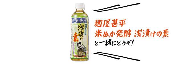 麹屋甚平 米ぬか発酵 浅漬けの素