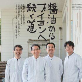 【NEWS大地を守る12月号】醤油からブイヨンへ続く道