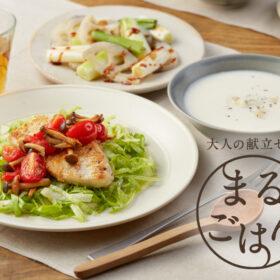 <オンライン開催>【栄養バランス】遠田かよこさんの大人の献立作りお助け教室