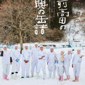 【NEWS大地を守る2月号】陸前高田の復興の缶詰
