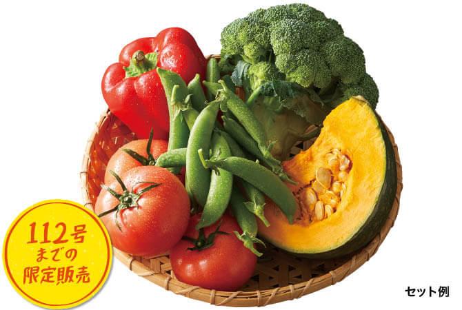 春をさきどり!九州・沖縄野菜セット イメージ画像