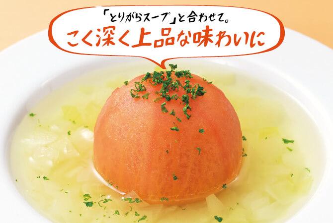 春トマト丸ごとスープ