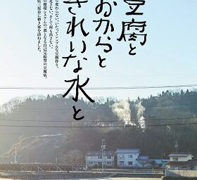 【NEWS大地を守る4月号】豆腐とおからときれいな水と