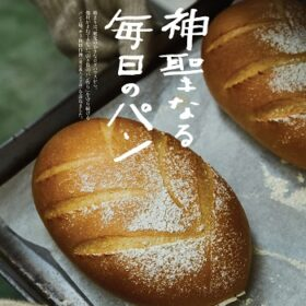 【NEWS大地を守る5月号】神聖なる毎日のパン
