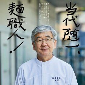 【NEWS大地を守る6月号】当代随一、麺職人!