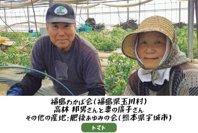 トマト生産者、福島県玉川村 福島わかば会 高林邦男さんと廣子さん