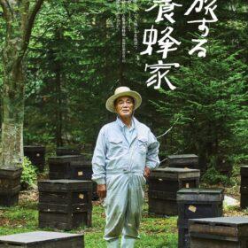 【NEWS大地を守る10月号】旅する養蜂家